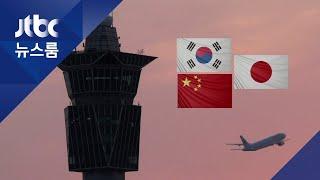 """""""새 항로 만들자"""" 제안…중국은 '공감' 일본은 '딴지'"""