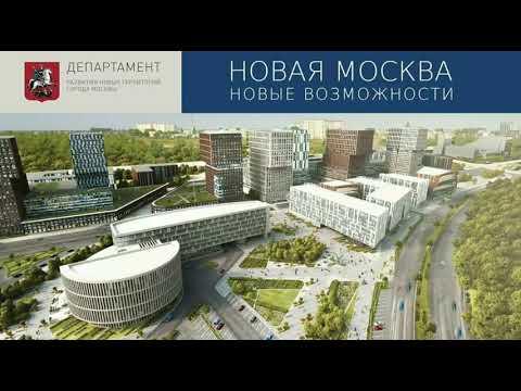 Новая Москва новые возможности 2017