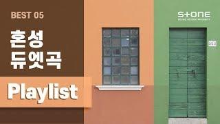 [Stone Playlist] 남과 여, 혼성 듀엣곡 BEST