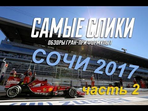 Формула 1 в Сочи Сликовый сериал 2017 - серия 2 ...