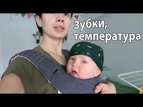 VLOG: Высокая температура у Вовы / Не спим ночь