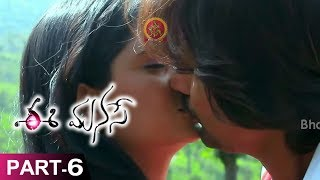 Ee Manase Full Movie Part - Latest Telugu Full Movies - Kishan Prasad, Deepika Das