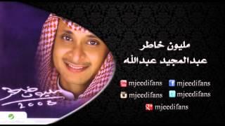 عبدالمجيد عبدالله ـ حدك هنا  | البوم مليون خاطر  | البومات