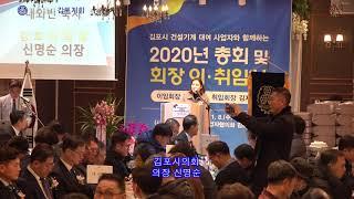 2020년 김포지회 정기총회