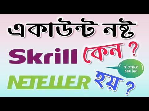 Skrill Neteller Account Why Close | Neteller Skrill Verification Bangla Tutorial 2020