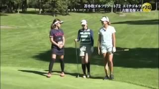 ゴルフ対決 的が小さいほど集中力が増す古閑美保 VS 木戸愛 高橋勝成 V...