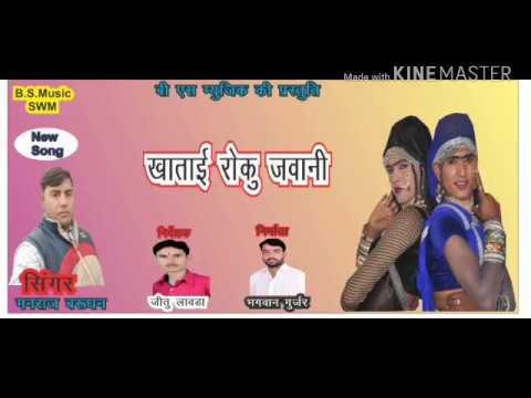 खाताई रोकू र जवानी।।मनराज गुर्जर बरुधन का धमाका।Manraj Gurjar Vardhan New Song 2018।।