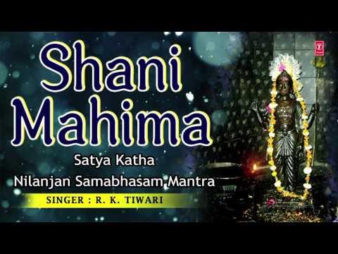 Nianjan Samabhasam Mantra, Shani Mahima By R.K. Tiwari I Full Audio Songs I T-Series Bhakti Sagar thumbnail