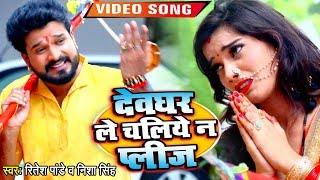 #Ritesh Pandey का सबसे बड़ा हिट काँवर #Video Song - देवघर ले चलिए ना प्लीज - New Bolbam Geet 2019