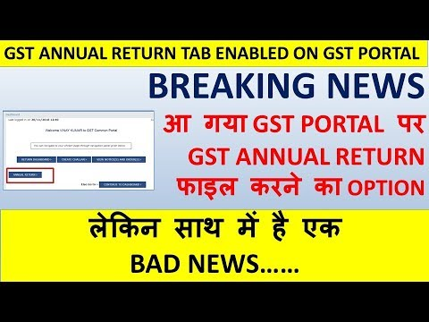 GST ANNUAL RETURN TAB ENABLED ON GST PORTAL !! GST LATEST !! CA MANOJ GUPTA