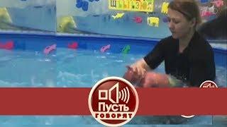 Младенцы в бассейне как в стиральной машине. Пусть говорят. Выпуск от 13.06.2019