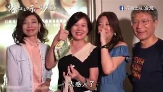 《花椒之味》民眾感動淚推影片 9月12日(四) 賞味人生
