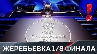 Лига чемпионов 2017/18. Результаты жеребьёвки 1/8 финала
