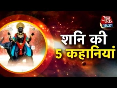 Dharm: 5 Stories Of 'Shanidev