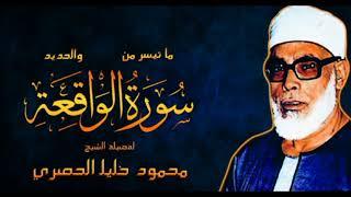 تلاوة خيالية لا توصف سورة الواقعة | الشيخ محمود خليل الحصري