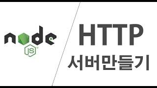 NodeJS 13강 - HTTP 서버 만들기