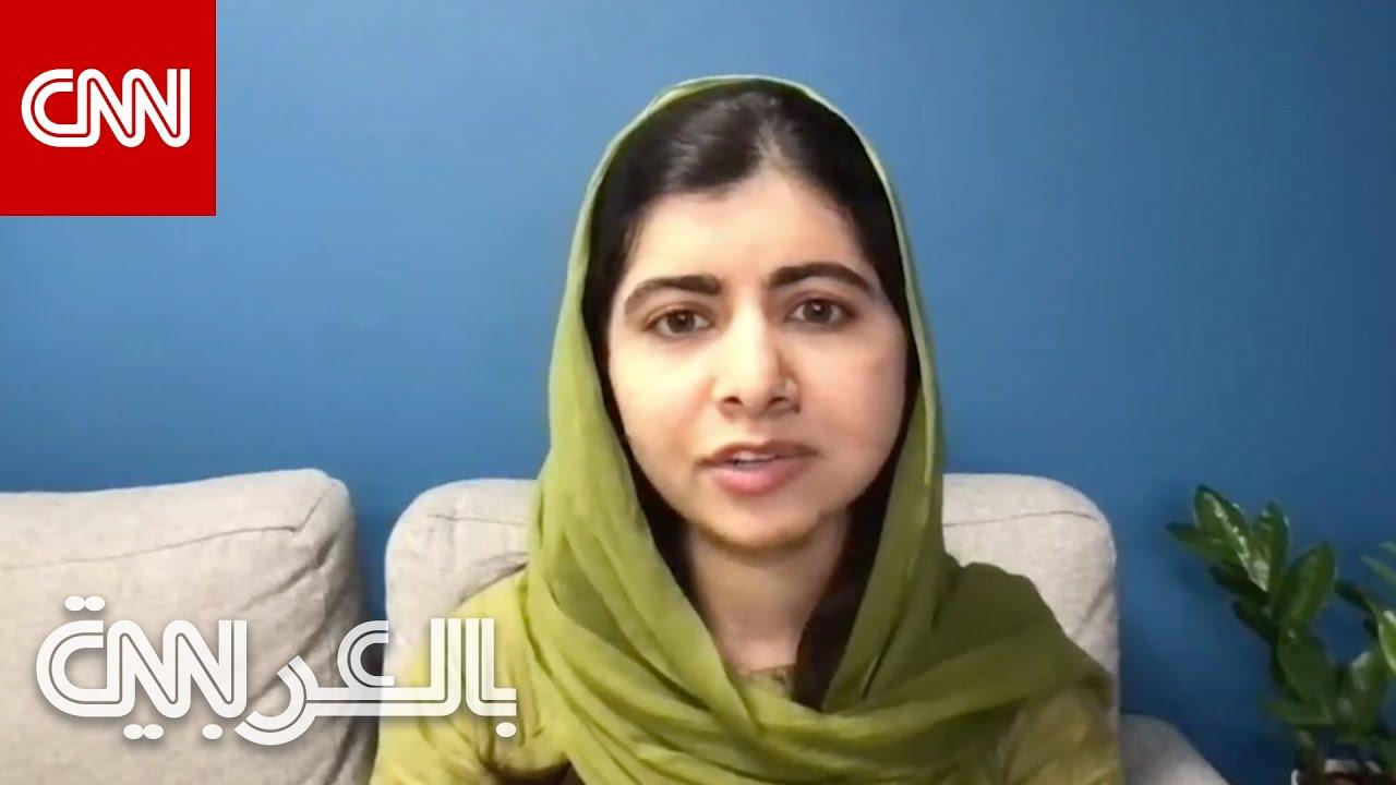 ملالا يوسف زي: تعليم المرأة يشكل تهديدًا لأيديولوجية طالبان  - 16:55-2021 / 9 / 26