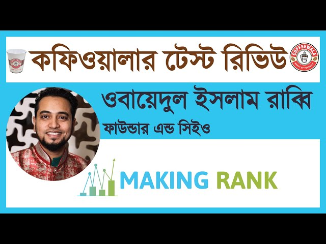 Coffeewala Review : Obayedul Islam Rabbi || MAKING RANK