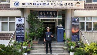 [축] 제18회 태광지함교 사진작품 전시회 개최