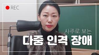 #다중 인격 장애(해리성 인격장애) 사주 #아스퍼거 증…