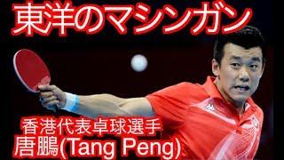 【卓球】東洋のマシンガン:唐鵬(Tang Peng)【攻撃特化のバック表使い】