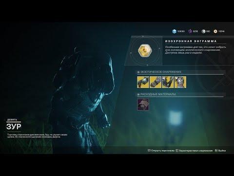 Destiny 2 Торговец ЗУР Новички налетай!!!(Актуально до 13 ноября)