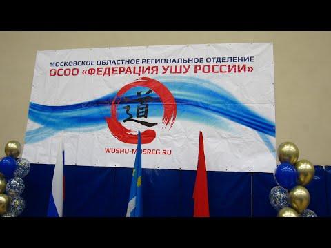 Фестиваль УШУ Московской области в Коломне
