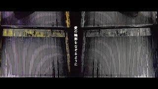 『この気持ちもいつか忘れる』小説世界が具現化された「輪郭」リリックビデオ