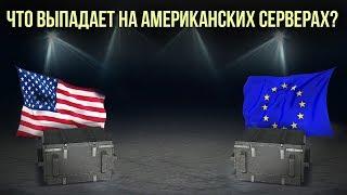 ОТКРЫВАЮ СУНДУКИ НА EU и NA СЕРВЕРАХ WoT Blitz