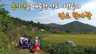 [다큐3일] 송가인을 배출한 진도 사람들의 민요 한 자락 by KBS
