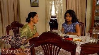 Sanhinda Pamula | Episode 39 - (2018-09-08) | ITN Thumbnail