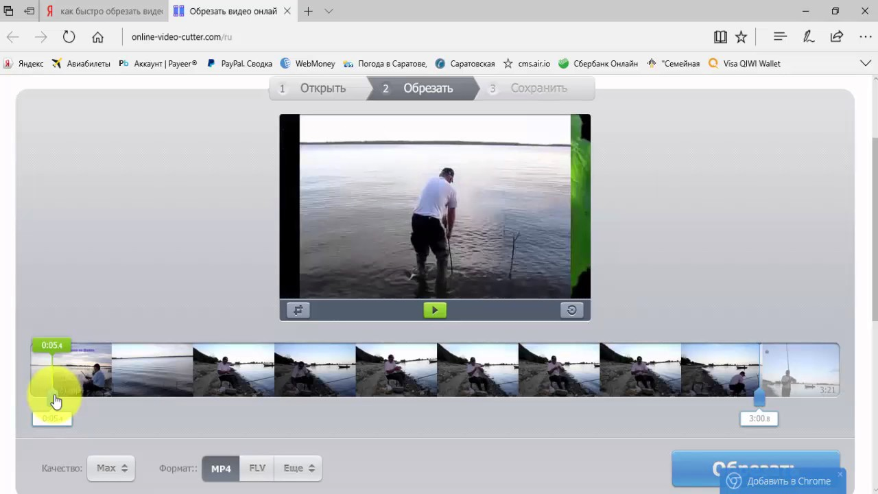 обрезать видео онлайн обрезка mp4