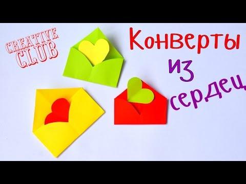 Самый простой КОНВЕРТ из СЕРДЕЧКА / Поделки из бумаги