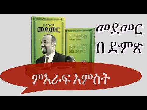 መደመር ክፍል አምስት በድምጽ | Ethiopia | Dr. Abiy Ahmed | Medemer Book Audio | Part Five| May 23, 2020
