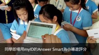 香港學生輔助會小學 - 電子學習