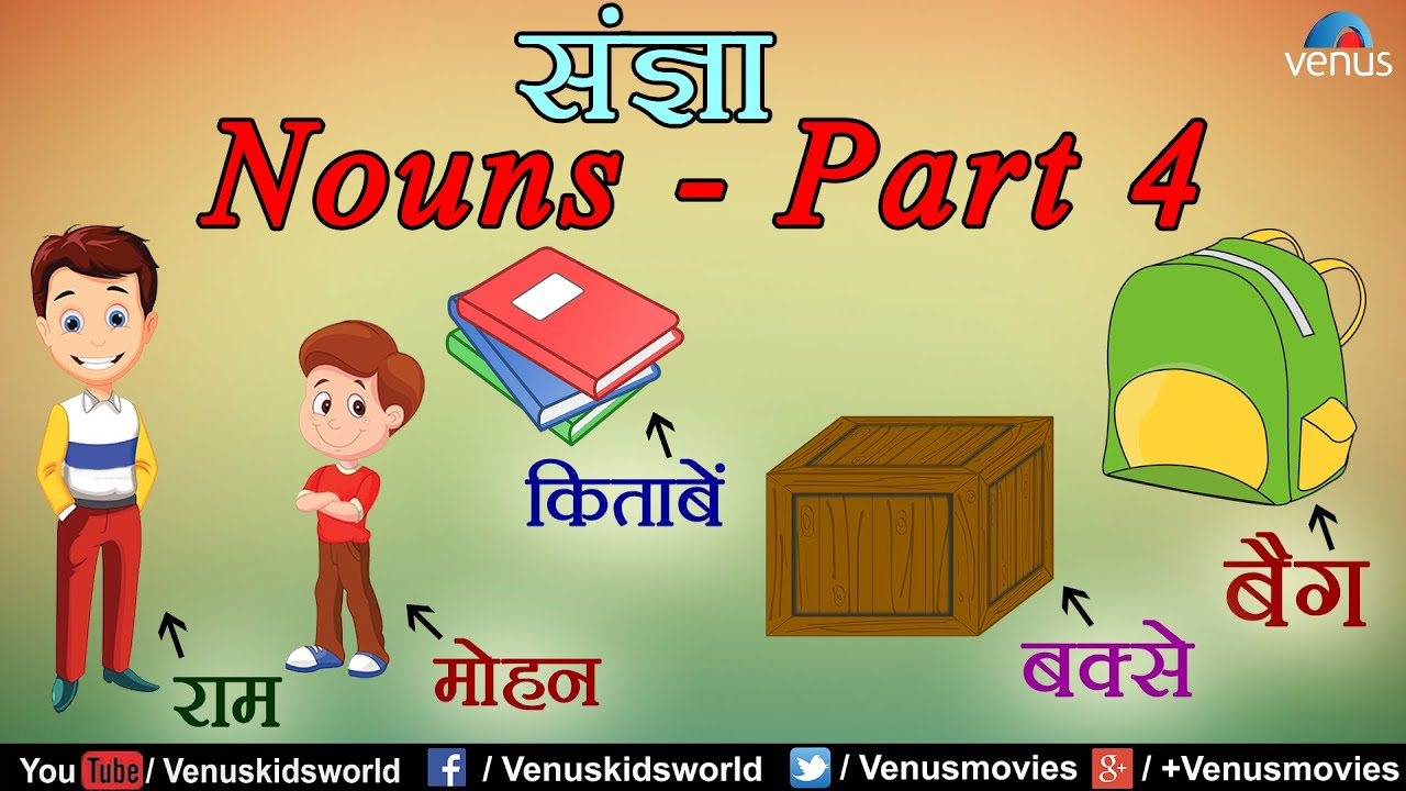 Hindi Grammar Sangya Noun Education Hindi
