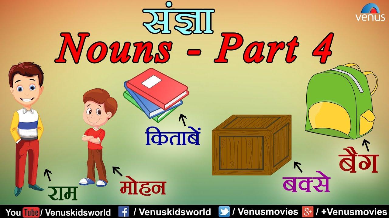 Hindi Grammar Sangya Noun Education Hindi
