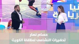 حسام نصار  - تحضيرات النشامى لملاقاة الكويت