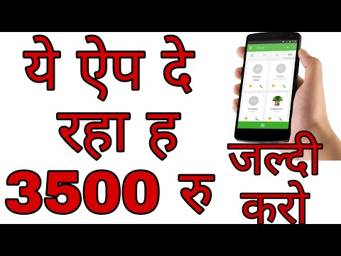 Ye App De Rha H Download Karte Hi 3500 Rs Sidha Aapke Account Mein Jaldi Download Kare