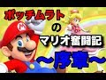 NewスーパーマリオブラザーズUデラックス プレイ動画