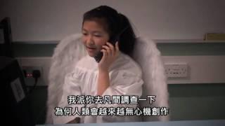 Publication Date: 2011-02-27 | Video Title: 「吾」話你知 - 保護版權小天使