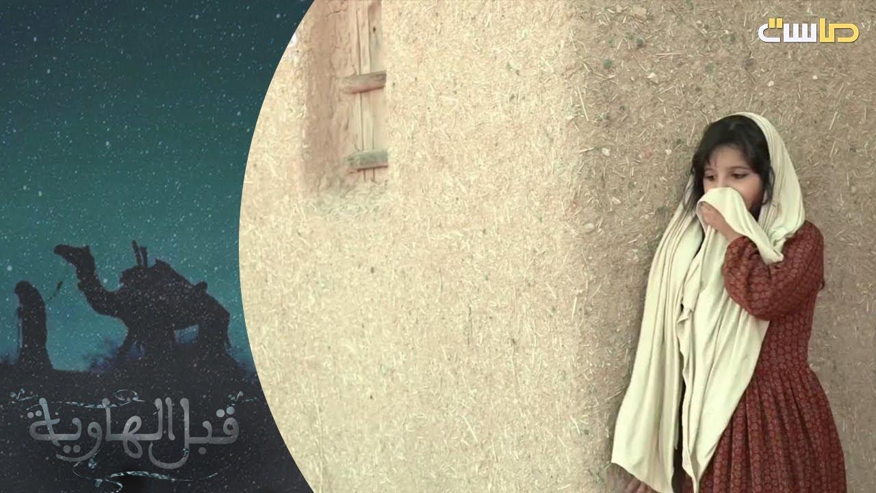 شبكة المجد:مسلسل قبل الهاوية   الحلقة الأولى   قناة ماسة