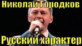 Песня 'Русский характер' Николай Городков Новосибирск русские патриотические песни России