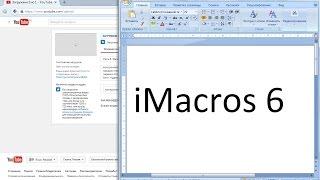 Урок 6. Запись кода макроса в переменную яваскрипт с последующим воспроизведением