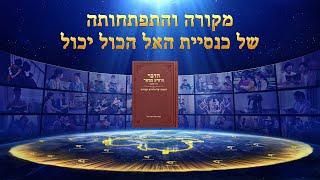 ג. מקורה והתפתחותה של כנסיית האל הכול יכול