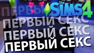 Давай играть в The Sims 4 #5 - мой ПЕРВЫЙ се*с в игре