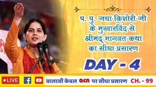 श्रीमद् भागवत ज्ञान गंगा यज्ञ प.पु. श्री जया किशोरी जी के पावन सान्निध्य में सीधा प्रसारण धार Day4