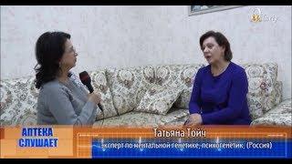 Участие Татьяны Тойч в ТВ передаче «Аптека слушает» 10.01.2020