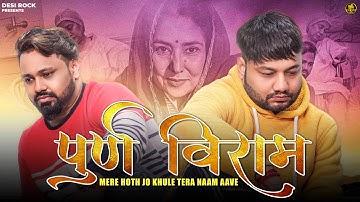 Pooranviram माँ (Maa Song) | KD Akki Aryan | Mere Hoth Jo Khule Tera Naam Aave | Meri Maa Mera Rab