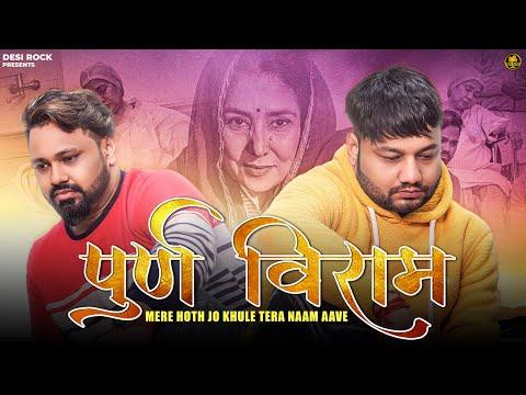 Pooranviram (Maa Song) KD | Akki Aryan | Mere Hoth Jo Khule Tera Naam Aave | New Haryanvi Song 2020